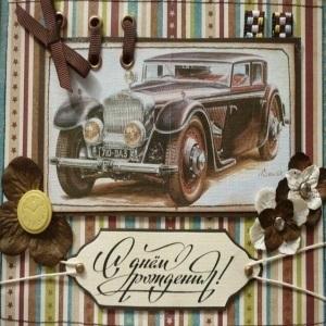 Старинная открытка мужчине с днем рождения002