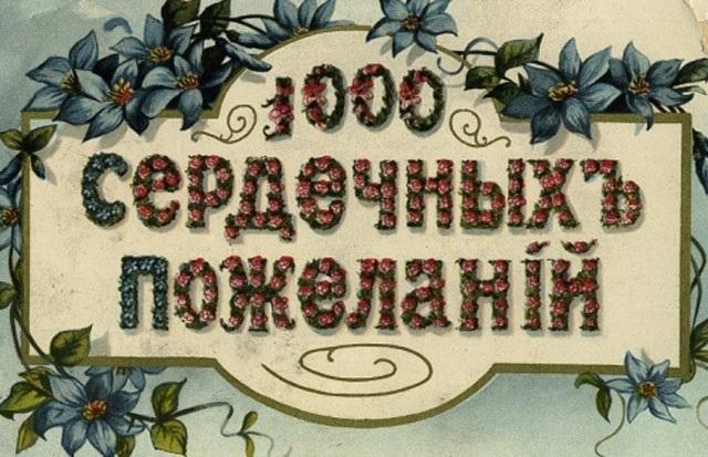 Старинная открытка мужчине с днем рождения008