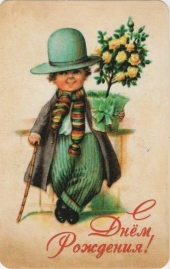 Старинная открытка мужчине с днем рождения010