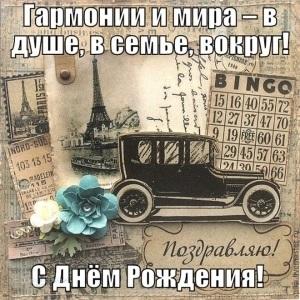 Старинная открытка мужчине с днем рождения011
