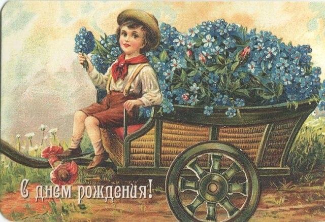 Старинная открытка мужчине с днем рождения015