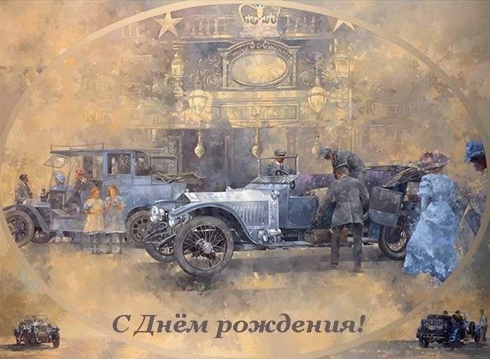 Старинная открытка мужчине с днем рождения016