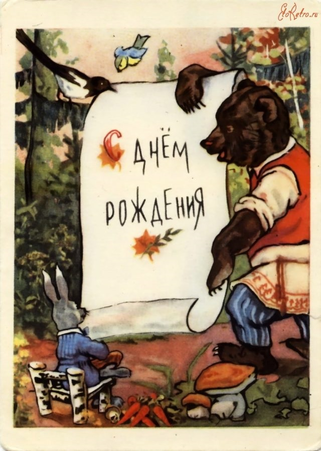 Старинная открытка мужчине с днем рождения021