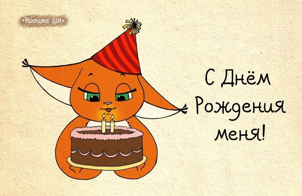 Статусы в картинках про день рождения020