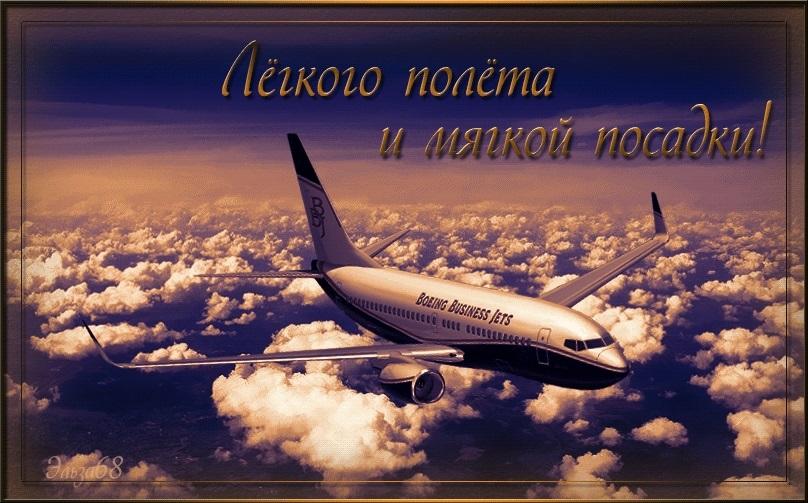 Хорошего полета картинки с надписями