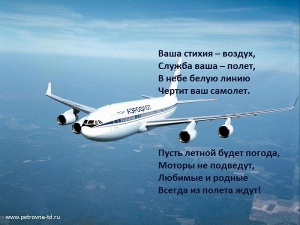 Открытки с пожеланиями хорошего полета и мягкой посадки