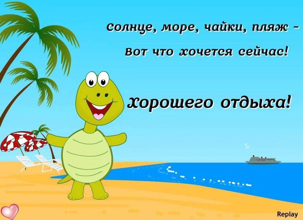 Картинки счастливого отдыха, открытки февраля