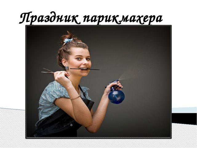 С Днем парикмахера картинки и открытки поздравления (1)