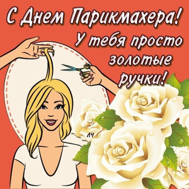 С Днем парикмахера картинки и открытки поздравления (15)
