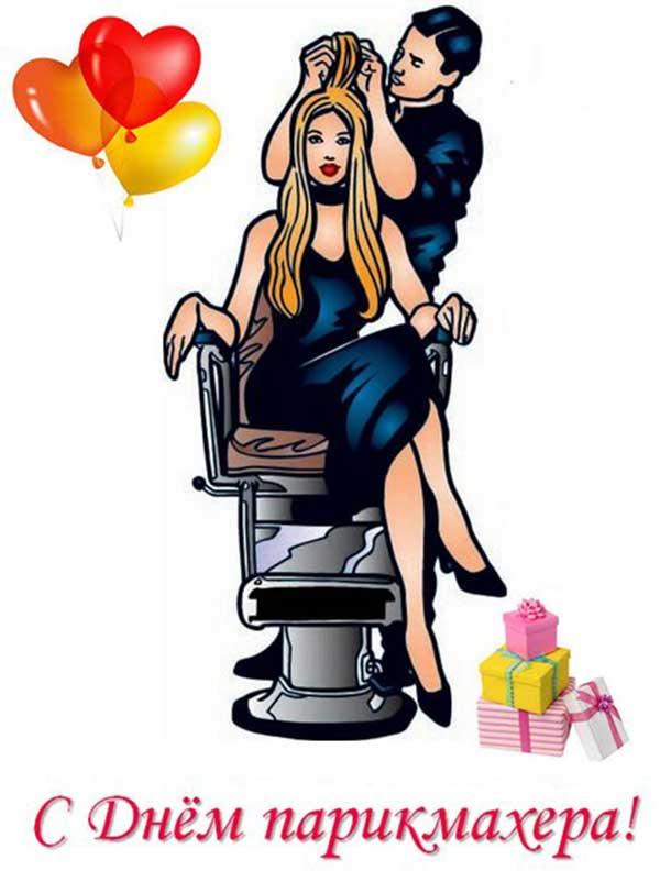 С Днем парикмахера картинки и открытки поздравления (17)