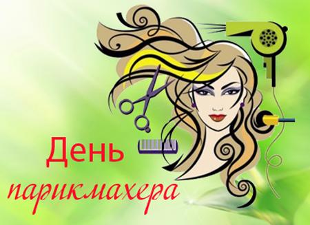 С Днем парикмахера картинки и открытки поздравления (21)