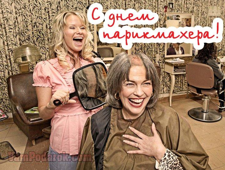 С Днем парикмахера картинки и открытки поздравления (22)
