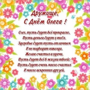 С днем ангела Олега 3 октября открытки и картинки001