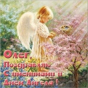 С днем ангела Олега 3 октября открытки и картинки002