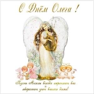 С днем ангела Олега 3 октября открытки и картинки003