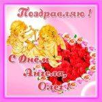 С днем ангела Олега 3 октября открытки и картинки