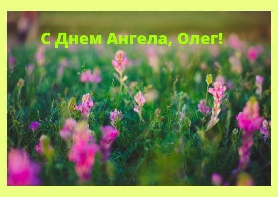 С днем ангела Олега 3 октября открытки и картинки006