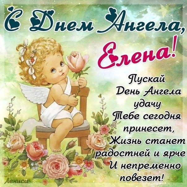 С днем ангела Олега 3 октября открытки и картинки007