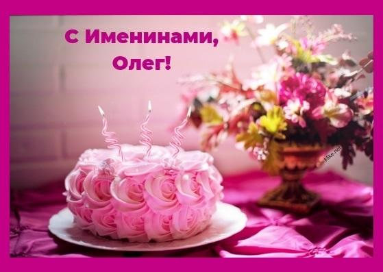 С днем ангела Олега 3 октября открытки и картинки008