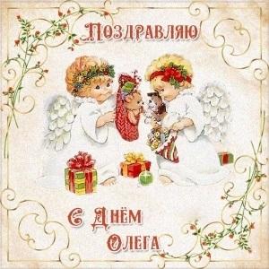 С днем ангела Олега 3 октября открытки и картинки012