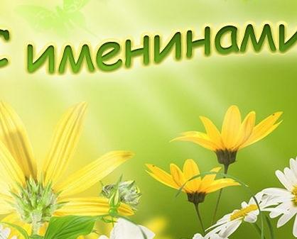 С днем ангела Олега 3 октября открытки и картинки013