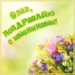 С днем ангела Олега 3 октября открытки и картинки014