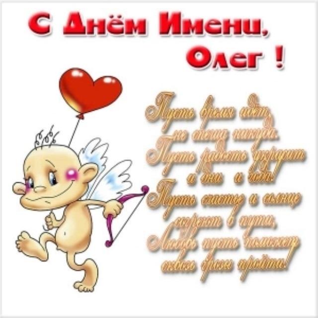 С днем ангела Олега 3 октября открытки и картинки015