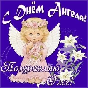 С днем ангела Олега 3 октября открытки и картинки018