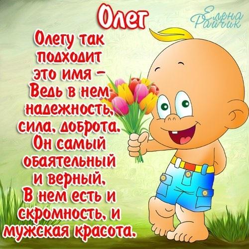 С днем ангела Олега 3 октября открытки и картинки020