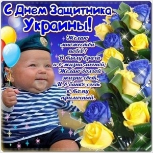 С днем защитника отечества 14 октября картинки и открытки001
