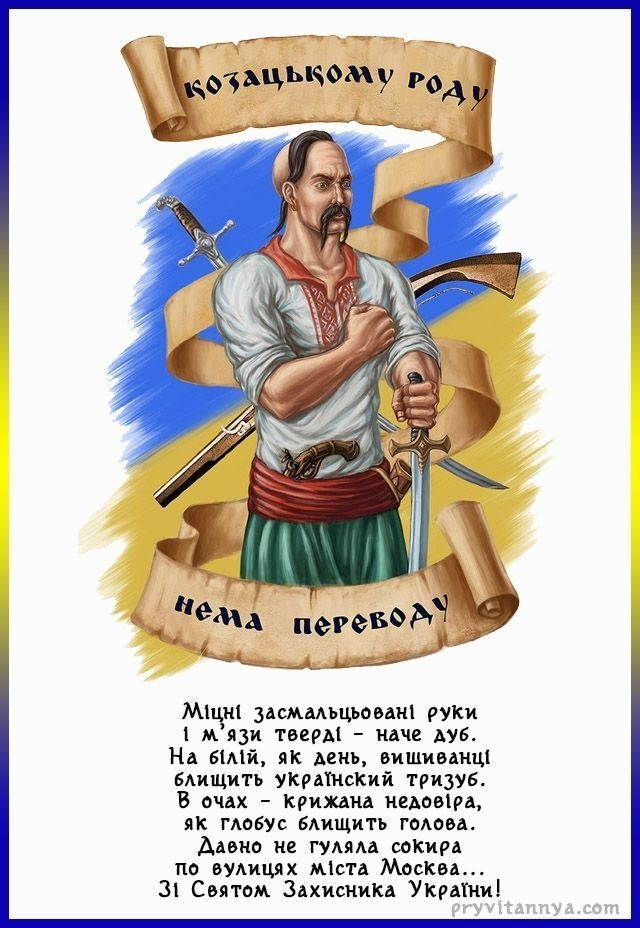 С днем защитника отечества 14 октября картинки и открытки004