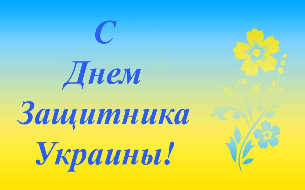 С днем защитника отечества 14 октября картинки и открытки005