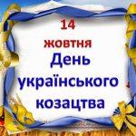 С днем защитника отечества 14 октября картинки и открытки