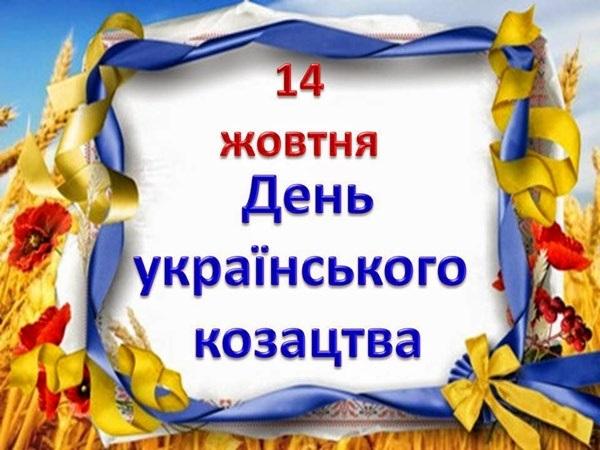 С днем защитника отечества 14 октября картинки и открытки006