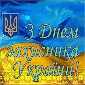 С днем защитника отечества 14 октября картинки и открытки007