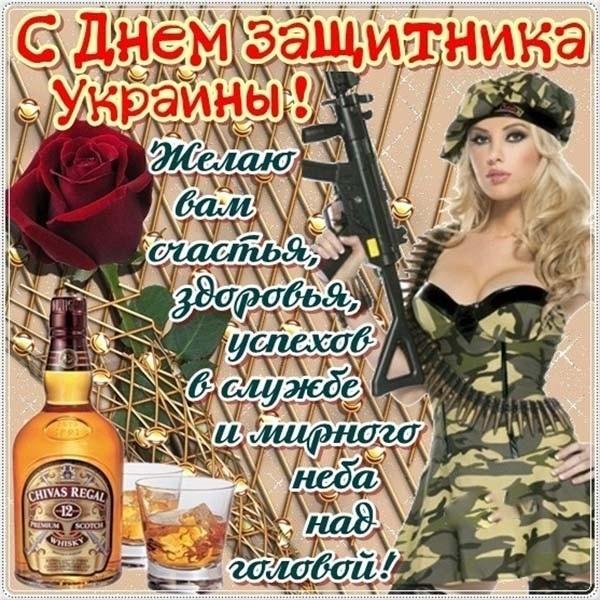 С днем защитника отечества 14 октября картинки и открытки008