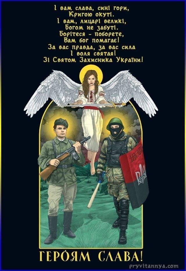 С днем защитника отечества 14 октября картинки и открытки010