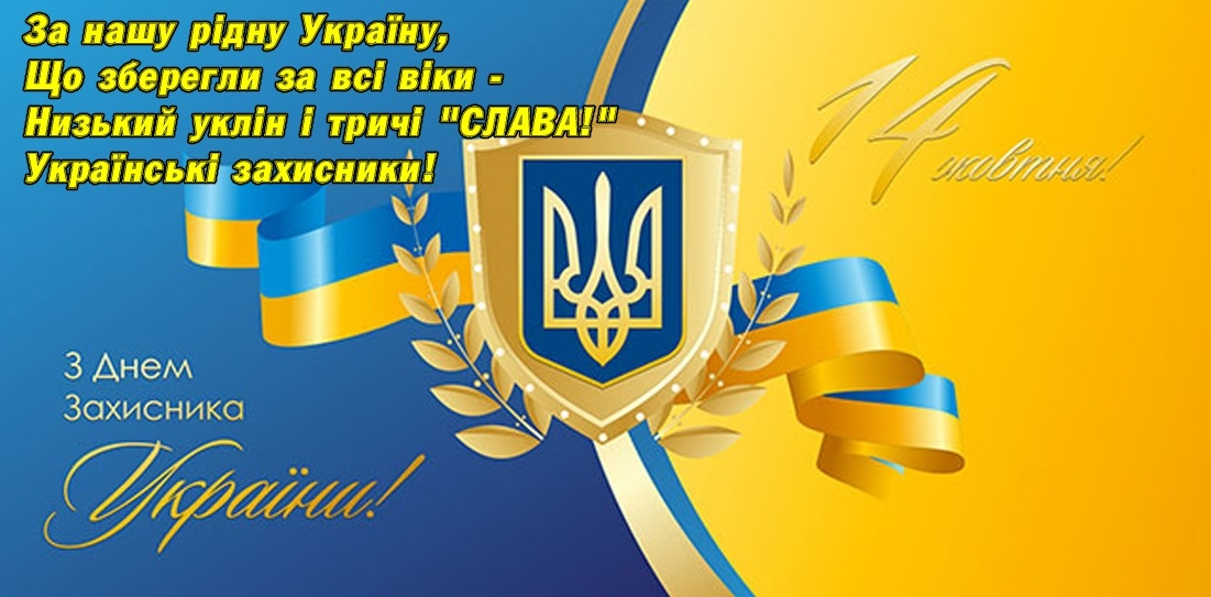 С днем защитника отечества 14 октября картинки и открытки011