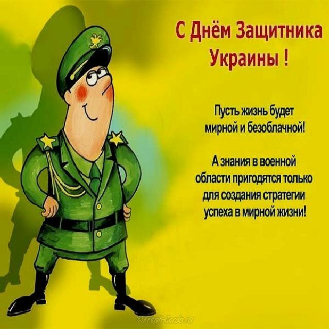 С днем защитника отечества 14 октября картинки и открытки012