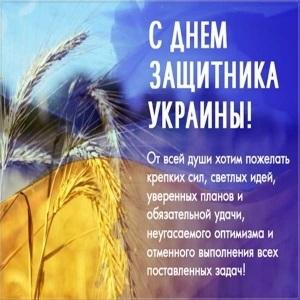 С днем защитника отечества 14 октября картинки и открытки013