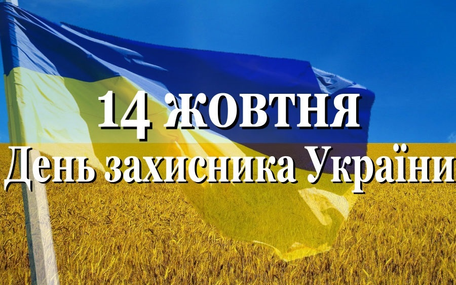 С днем защитника отечества 14 октября картинки и открытки014