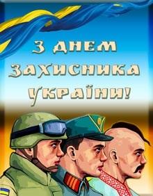 С днем защитника отечества 14 октября картинки и открытки015