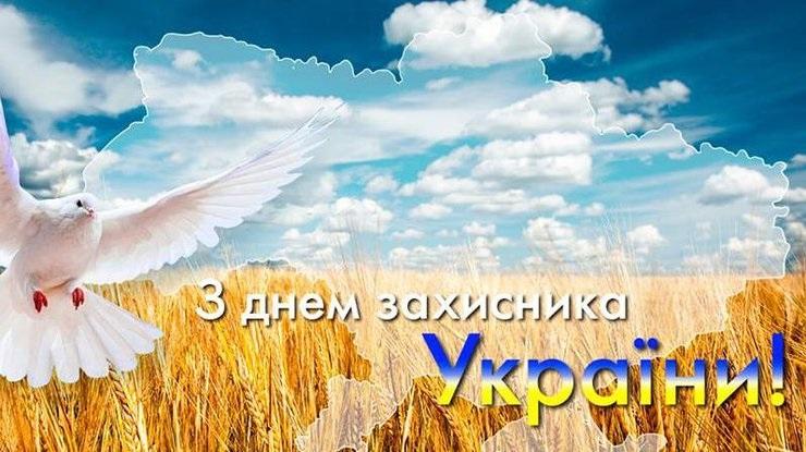 С днем защитника отечества 14 октября картинки и открытки016