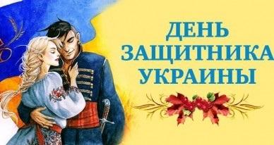 С днем защитника отечества 14 октября картинки и открытки019