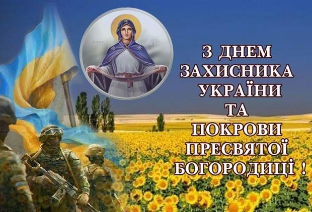 С днем защитника отечества 14 октября картинки и открытки020
