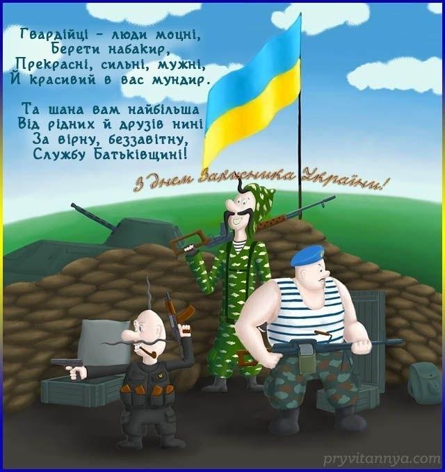 С днем защитника отечества 14 октября картинки и открытки022