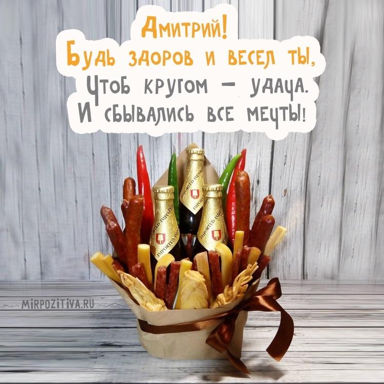 С днем рождения Димочка в картинках008