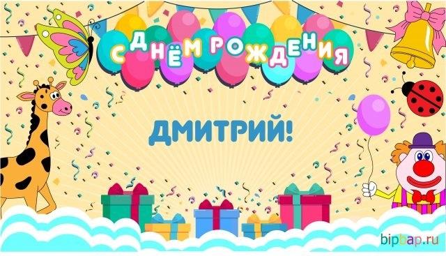 С днем рождения Димочка в картинках011