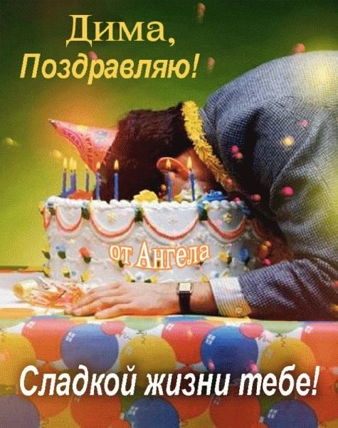 С днем рождения Димочка в картинках015