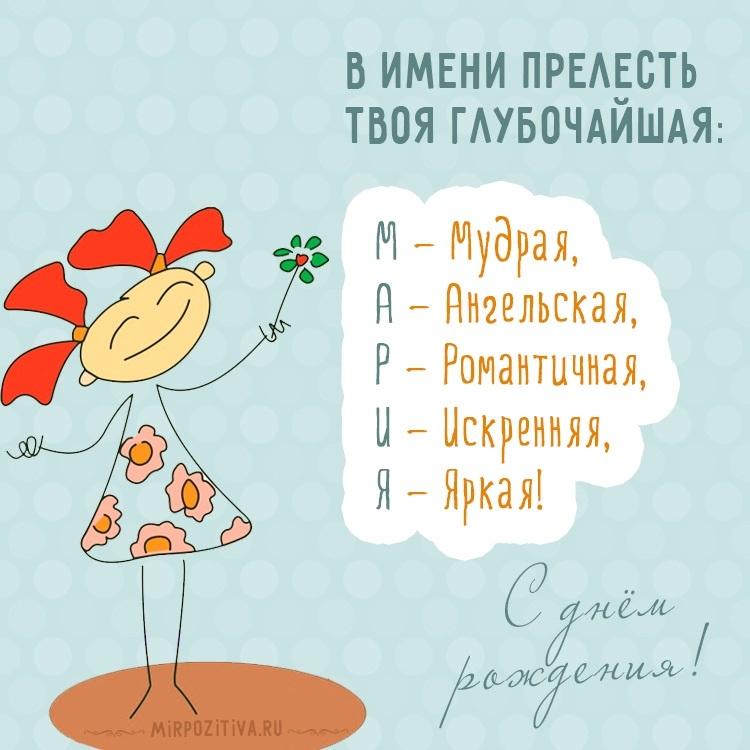 С днем рождения Маша открытки прикольные001